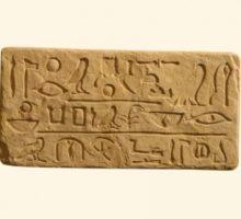Вставка Египет №2
