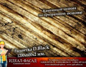 Slatelite_DBlaсk_4