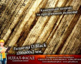 Slatelite_DBlaсk_5