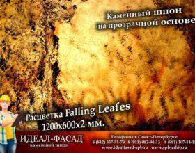 Slatelite_FallingLeafes_5