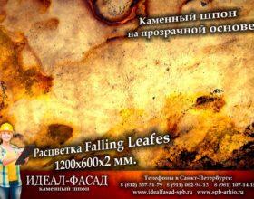 Slatelite_FallingLeafes_7
