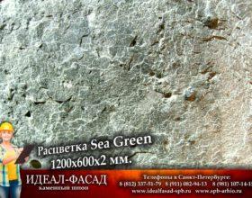 Slatelite_SeaGreen_2