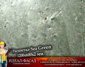 Slatelite_SeaGreen_3