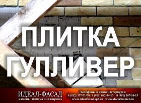 Монтаж плитки Гулливер