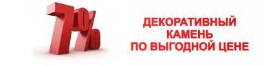 Скидка на продукцию  гк Идеальный камень реализуемую в городе Санкт-Петербург